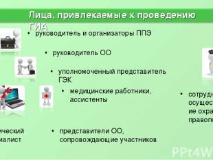 Лица, привлекаемые к проведению ГИА руководитель и организаторы ППЭ руководитель