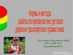 Заместитель директора по БОП МОУ «СОШ № 25» Сархандеева Ю.С.
