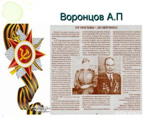 Воронцов А.П