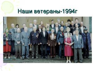 Наши ветераны-1994г