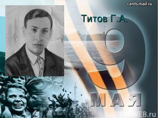 Титов Г.А.