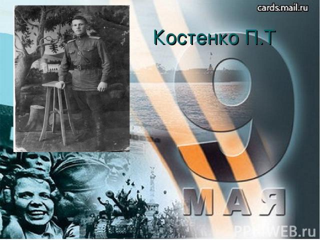 Костенко П.Т