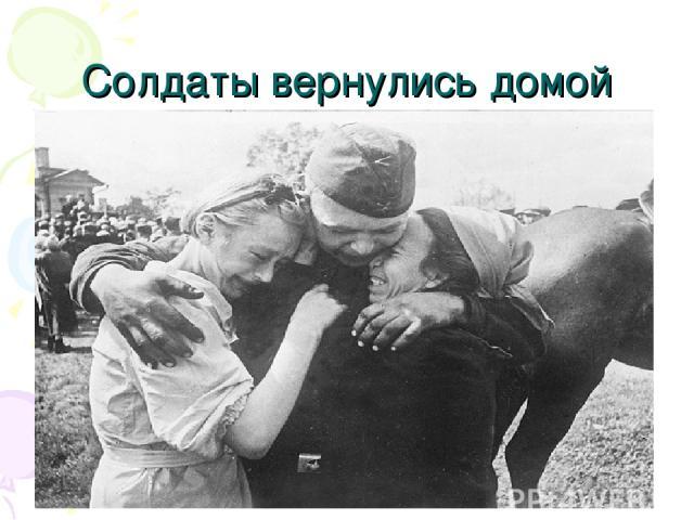 Солдаты вернулись домой