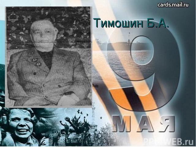 Тимошин Б.А.