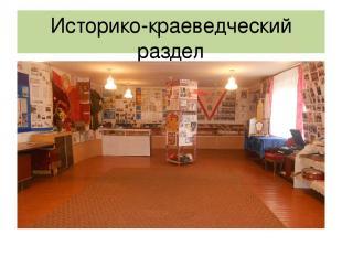 Историко-краеведческий раздел (общий вид)-1
