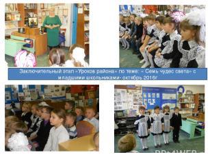 Заключительный этап «Уроков района» по теме: « Семь чудес света» с младшими школ
