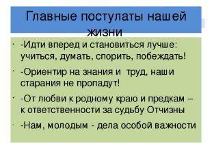 -Идти вперед и становиться лучше: учиться, думать, спорить, побеждать! -Ориентир