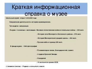 Краткая информационная справка о музее Школьный музей открыт 4.05.2005 года  На