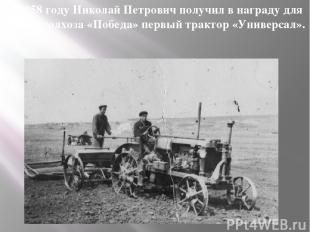 В 1958 году Николай Петрович получил в награду для своего колхоза «Победа» первы