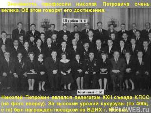 Значимость профессии николая Петровича очень велика. Об этом говорят его достиже
