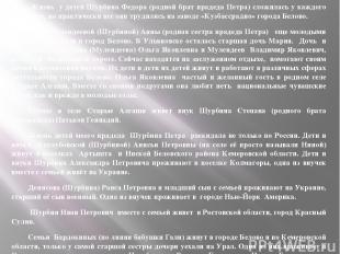 Жизнь у детей Шурбина Федора (родной брат прадеда Петра) сложилась у каждого по