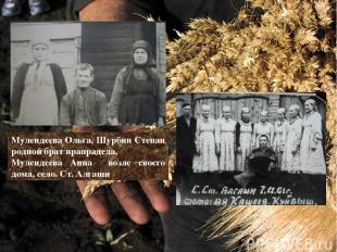 Мулендеева Ольга, Шурбин Степан родной брат прапрадеда, Мулендеева Анна возле св