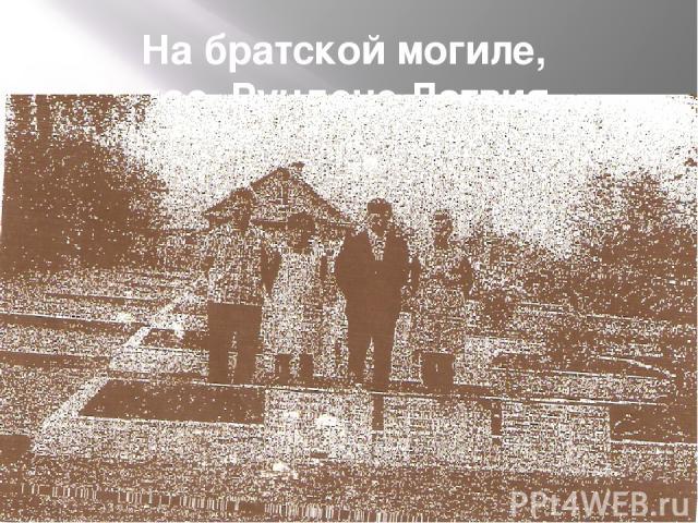 На братской могиле, пос. Рундене Латвия.