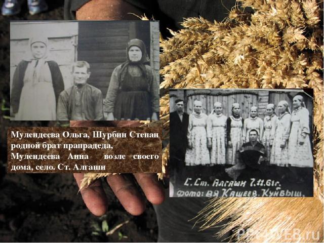 Мулендеева Ольга, Шурбин Степан родной брат прапрадеда, Мулендеева Анна возле своего дома, село. Ст. Алгаши