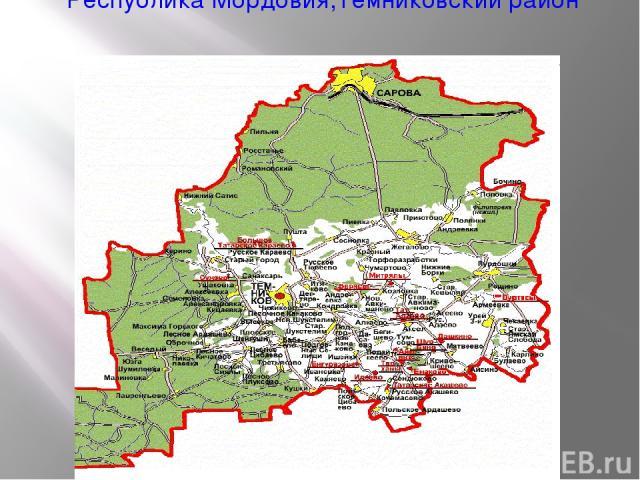 Республика Мордовия,Темниковский район