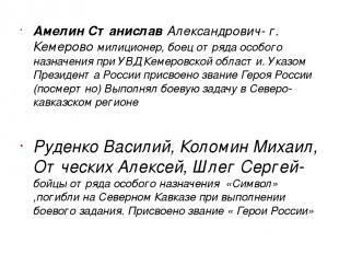 Амелин Станислав Александрович- г. Кемерово милиционер, боец отряда особого назн