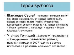 Герои Кузбасса Шаманаев Сергей – лейтенант полиции, погиб при спасении женщины о