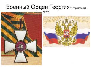 Военный Орден Георгия-Георгиевский Крест