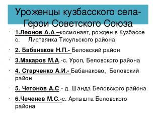 Уроженцы кузбасского села-Герои Советского Союза 1.Леонов А.А –космонавт, рожден