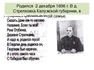 Родился 2 декабря 1896 г. В д. Стрелковка Калужской губернии, в крестьянской сем