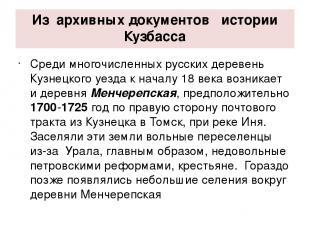 Из архивных документов истории Кузбасса Среди многочисленных русских деревень Ку