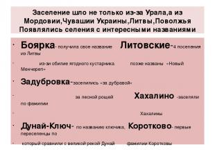 Заселение шло не только из-за Урала,а из Мордовии,Чувашии Украины,Литвы,Поволжья