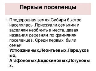 Первые поселенцы Плодородная земля Сибири быстро населялась .Приезжали семьями и