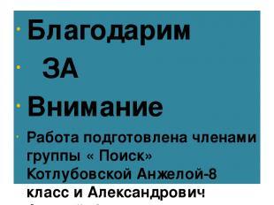 Благодарим ЗА Внимание Работа подготовлена членами группы « Поиск» Котлубовской