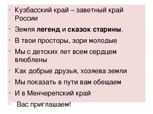 Кузбасский край – заветный край России Земля легенд и сказок старины. В твои про