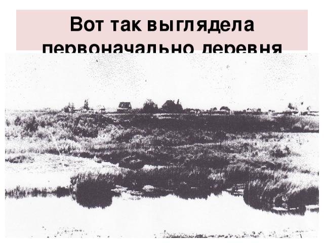 Вот так выглядела первоначально деревня