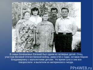 В семье Бочёнковых Евгений был одним из четверых детей. Отец, участник Великой О