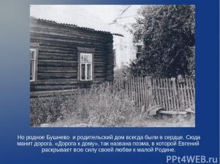 Но родное Бушнево и родительский дом всегда были в сердце. Сюда манит дорога. «Д