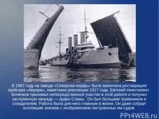 В 1987 году на заводе «Северная верфь» была закончена реставрация крейсера «Авро