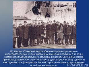 На заводе «Северная верфь»были построены три научно-исследовательских судна, наз