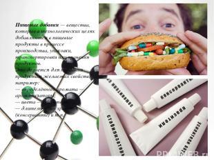 Пищевые добавки— вещества, которые в технологических целях добавляются в пищевы