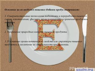 Основные цели введения пищевых добавок предусматривают: 1. Совершенствование тех