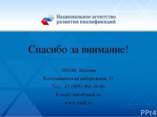 Спасибо за внимание! 109240, Москва Котельническая набережная, 17 Тел.: +7 (495)