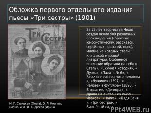 За 26 лет творчества Чехов создал около 900 различных произведений (коротких юмо
