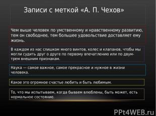 Записи с меткой «А. П. Чехов» Чем выше человек по умственному и нравственному ра