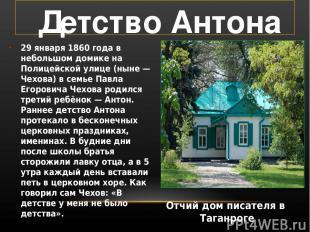 29 января 1860 года в небольшом домике на Полицейской улице (ныне — Чехова) в се