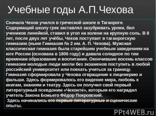 Учебные годы А.П.Чехова Сначала Чехов учился в греческой школе в Таганроге. Соде
