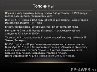 Топонимы Первый в мире памятник Антону Чехову был установлен в 1908 году в город
