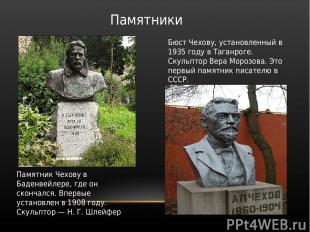 Памятники Памятник Чехову в Баденвейлере, где он скончался. Впервые установлен в