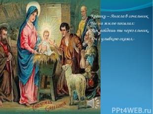 Крошку – Ангела в сочельник Бог на землю посылал: «Как пойдешь ты через ельник,