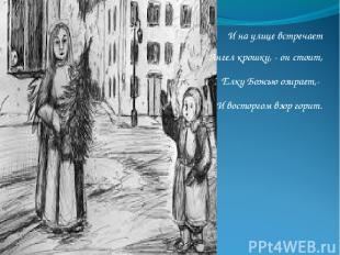 И на улице встречает Ангел крошку, - он стоит, Елку Божью озирает,- И восторгом