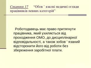"""Стаття 17 """"Обов ' язкові медичні огляди працівників певних категорій"""" Роботодаве"""