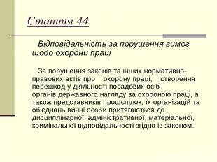 Стаття 44 Відповідальність за порушення вимог щодо охорони праці За порушення за
