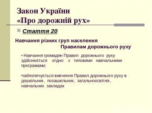 Закон України «Про дорожній рух» Стаття 20 Навчання різних груп населення Правил