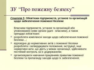 """ЗУ """"Про пожежну безпеку"""" Стаття 5. Обов'язки підприємств, установ та організацій"""
