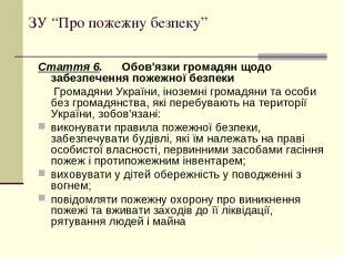 """ЗУ """"Про пожежну безпеку"""" Стаття 6. Обов'язки громадян щодо забезпечення пожежної"""